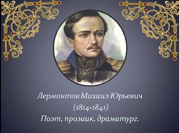 Il mistero di Lermontov e le previsioni di Pavel Globa
