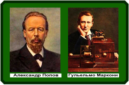 Le coincidenze tra gli inventori della radio: Aleksandr  Popov e Guglielmo Marconi