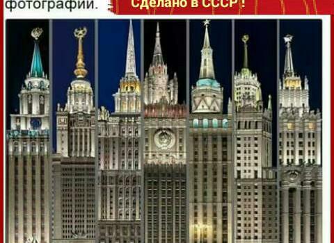 """Urano e Plutone e """"la sette sorelle"""" di Stalin (grattacieli…)"""